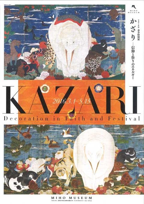 KAZARI展