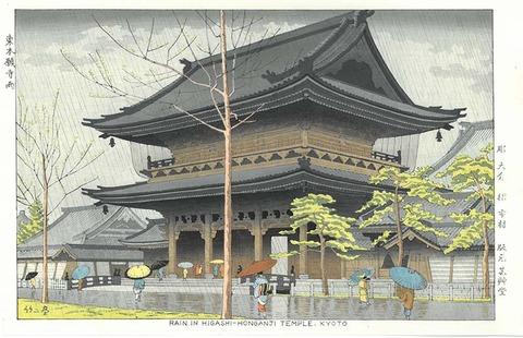 竹二 東本願寺雨 のコピー