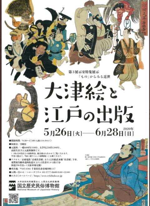 大津絵と江戸の出版
