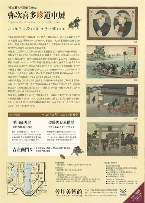 弥次喜多 佐川裏 のコピー