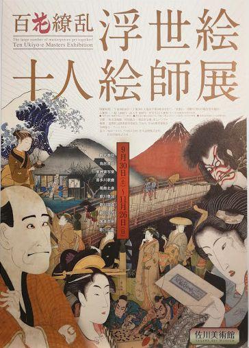 浮世絵十人絵師展