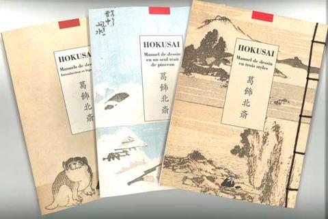 ピケ北斎絵手本中身 のコピー