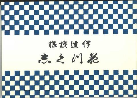 花尽くし松竹梅改定版表紙