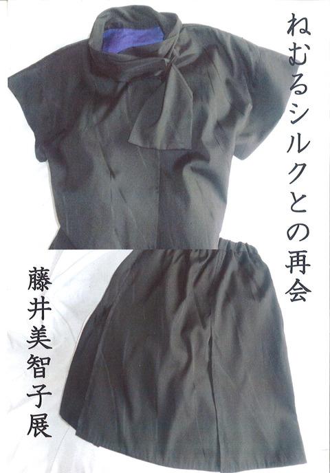 ねむるシルク展2017