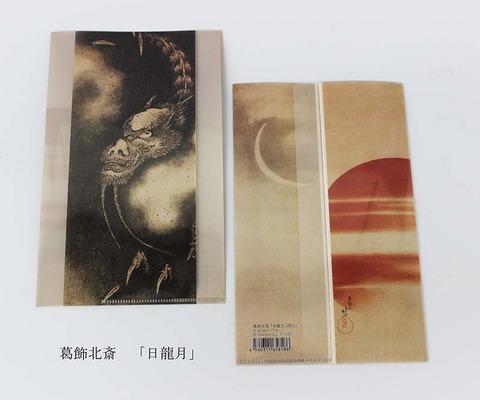葛飾北斎「日龍月」 のコピー