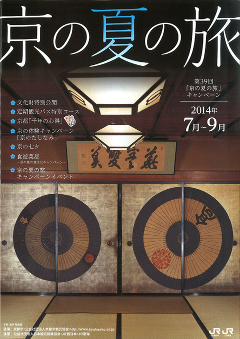 京の夏の旅1