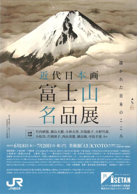 富士山名品展