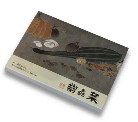 菜蟲譜メモ箋
