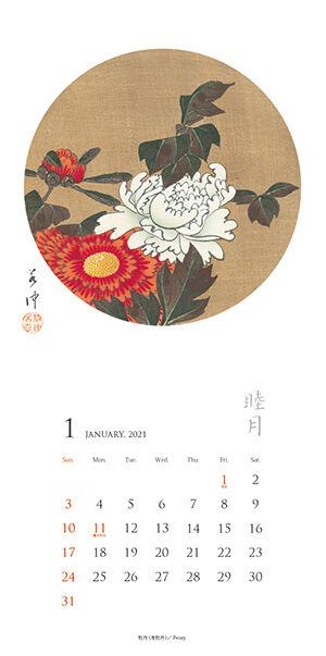 2021 若冲カレンダー 1