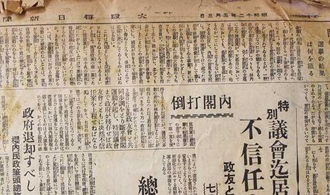 昭和12年(1937年) のコピー