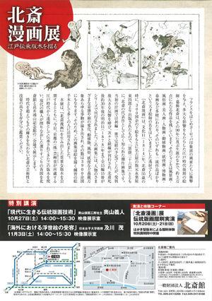 北斎漫画 北斎館2