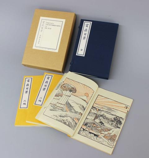 富嶽百景書影② のコピー