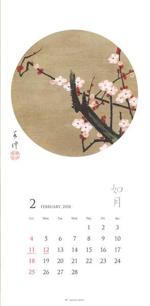 2018 若冲カレンダー本紙