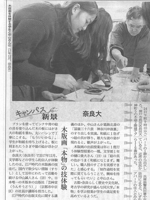 日経新聞2018年2月24日「奈良大学で実演、中山誠人」