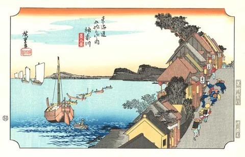 広重神奈川