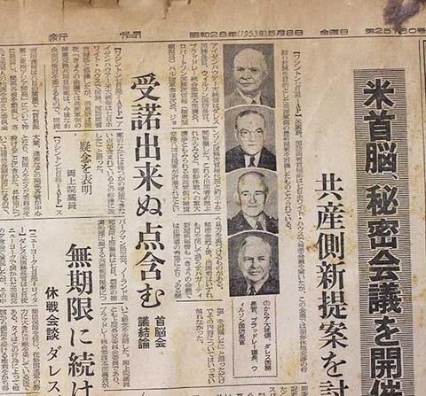 昭和28年(1953年) のコピー