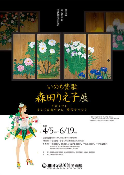 moritarieko2016_01L