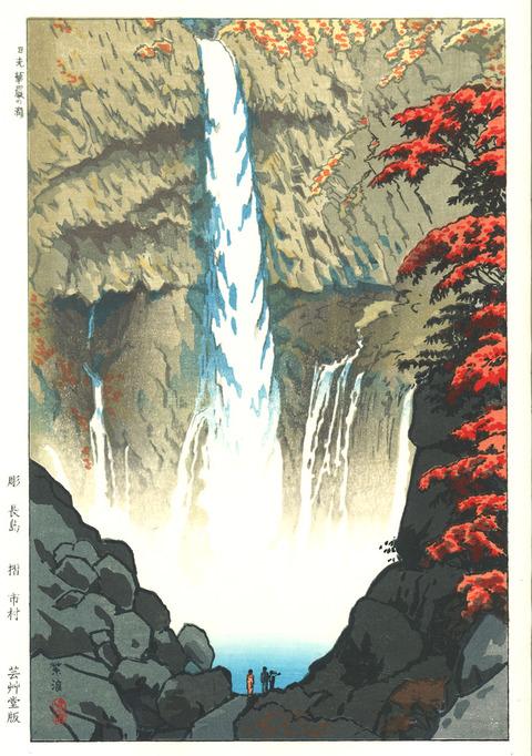 日光華厳の瀧のコピー