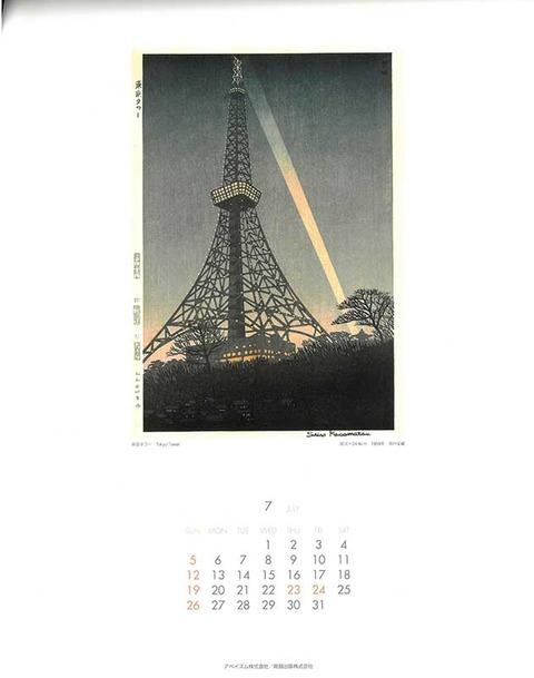 笠松カレンダー② 阿部出版