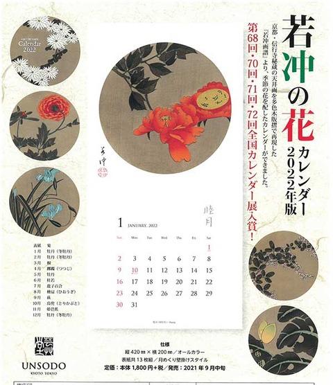 20222若冲カレンダー
