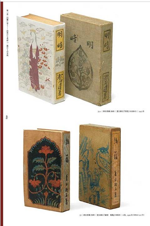 津田青楓展図録20117-35