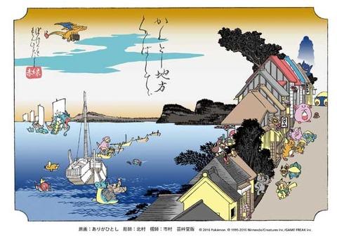 浮世絵_クチバシティサンプル画fix のコピー