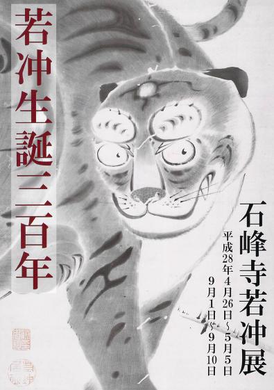 sekihoji-chirashi[1]
