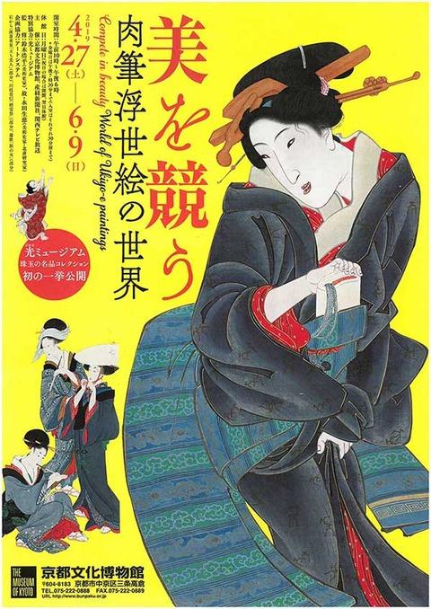 美を競う 京都文博