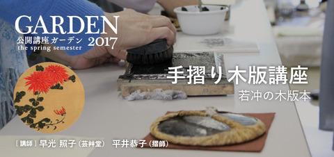 garden_wood_main_2017ss