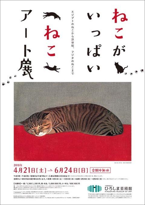 cat_chirashiA4[1]