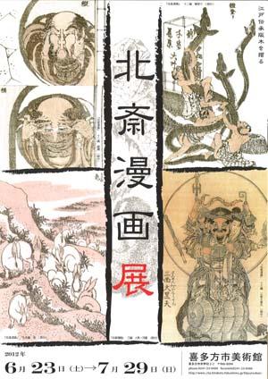 北斎漫画展 喜多方1