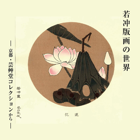若冲版画の世界-01[1]
