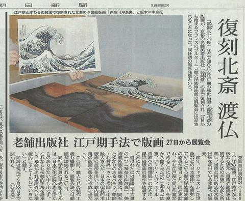 朝日新聞20140619