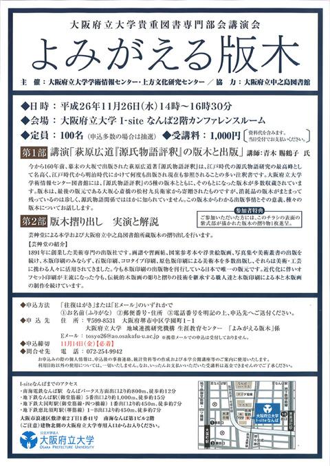 大阪府立大学実演②