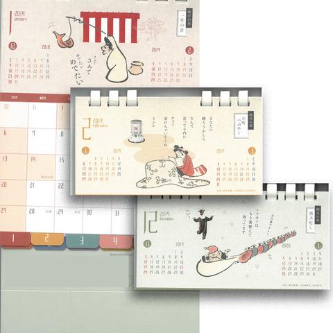ダスキンカレンダー2019