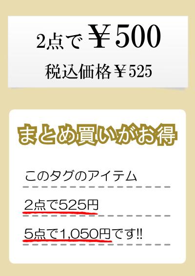 2点で500円