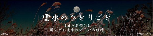 9月太田川提のススキと満月-2