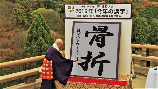 今年の漢字(骨折)