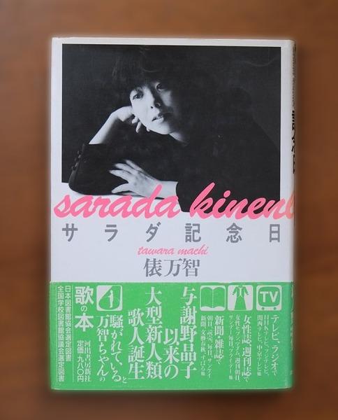 サラダ記念日 (2)