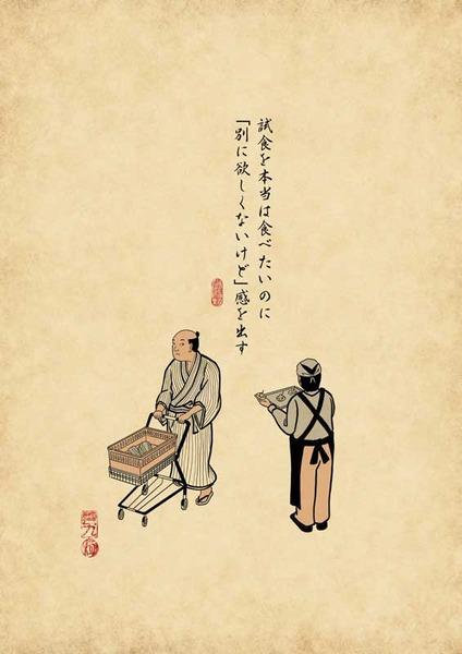 l_miya_170717aruaruukiyoe02