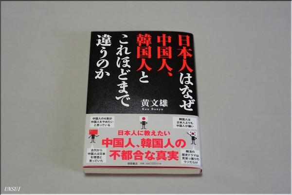 本(黄文雄)-1
