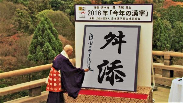 今年の漢字(舛添)
