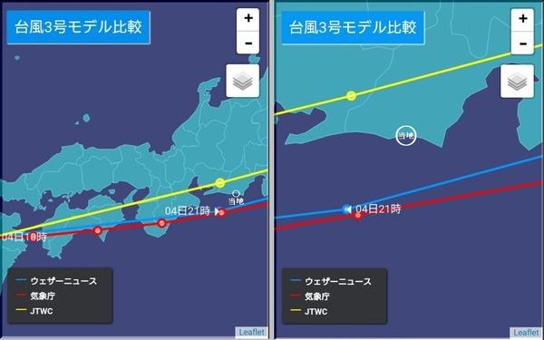 台風3号(1)2017