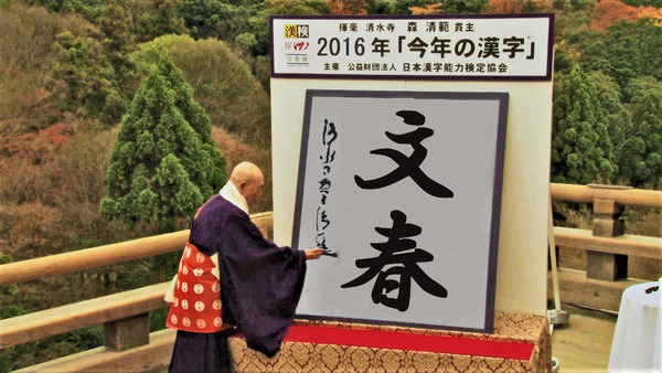 今年の漢字(文春)-1