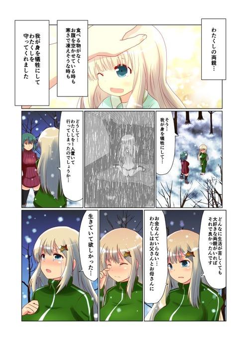 15詠ちゃん誕生日漫画_002