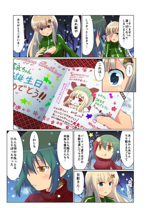 15詠ちゃん誕生日漫画_003
