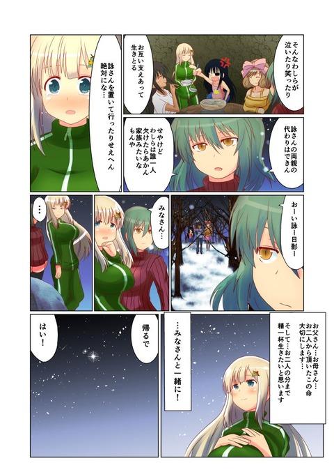 15詠ちゃん誕生日漫画_004