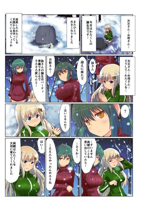 15詠ちゃん誕生日漫画_001
