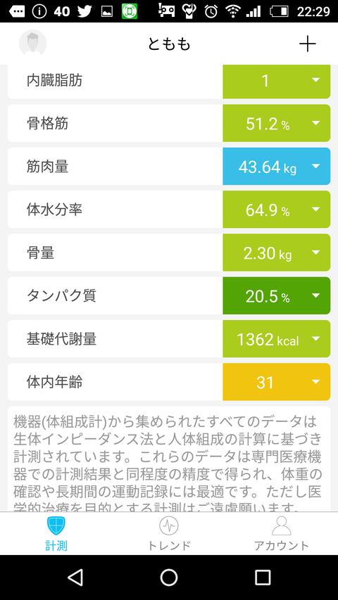 Screenshot_20200207-222925
