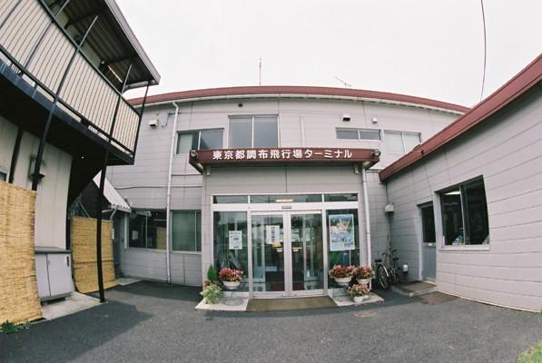chofuairport0301